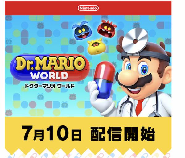 スマホアプリ「ドクターマリオワールド」2019年7月10日配信開始。事前受付中です(*`・ω・)ゞ。