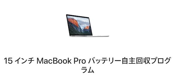 Apple、MacBook Pro (Retina, 15-inch, Mid 2015)向け『15 インチ MacBook Pro バッテリー自主回収プログラム』を発表。持っている方は早めに手続きしましょう!