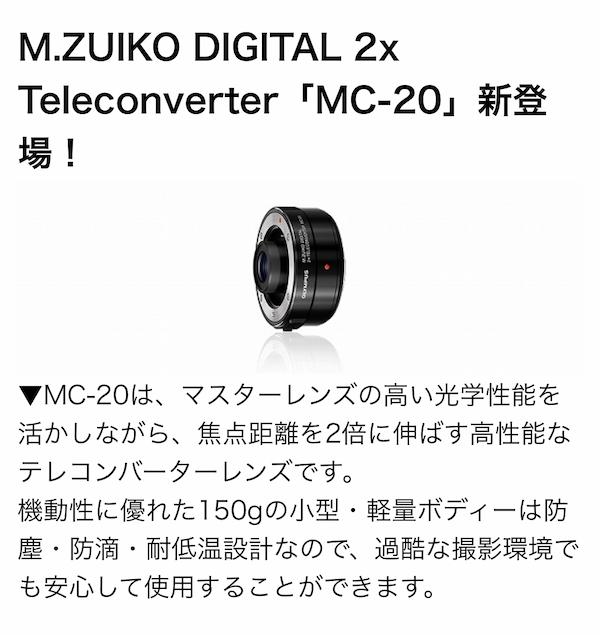 OLYMPUS、2.0X テレコンバーター「M.ZUIKO DIGITAL 2x Teleconverter MC-20」を予約。したけど大人気で発売日には無理かも(●°ᆺ°●)。