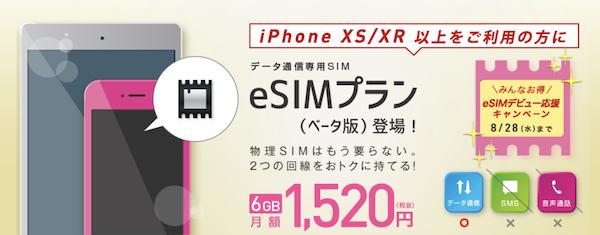 IIJmio、「データ通信用 eSIMプラン」サービスを18日から開始。iPhone XS、XR以上で利用可能。
