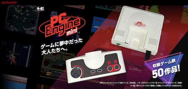 「PCエンジン mini」2020年3月19日発売。全50タイトルで1万500円(税別)(*`・ω・)ゞ。Amazonプライムデーで先行予約予定。