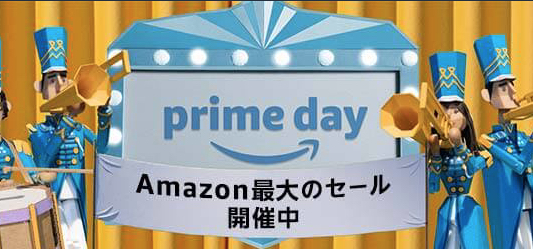 Amazonプライムデー開催中。7月15、16日の2日間。PC エンジンminiも予約開始中(*`・ω・)ゞ。