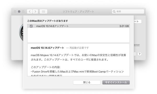 【OSアップデート】Apple、「macOS Mojave 10.14.6」「iOS 12.4」「tvOS 12.4」「watchOS 5.3」等のリリース、配信開始。