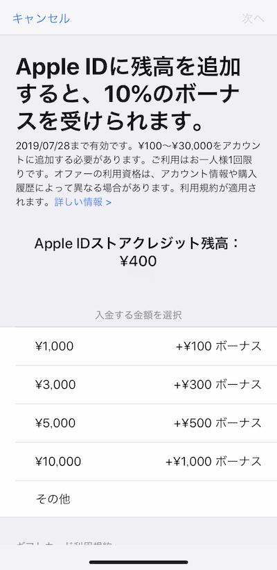 Apple、「Apple ID に残高を追加すると、10%ボーナスを受けられます。」キャンペーン実施中。7月28日まで(*`・ω・)ゞ。