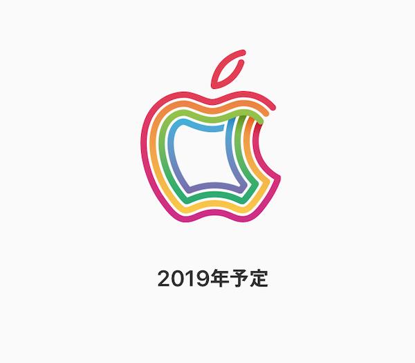 近日オープン? 東京駅前の三菱ビルにAppleマーク!「Apple 丸の内」誕生か!!