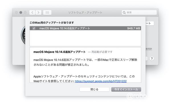Apple、「macOS Mojave 10.14.6追加アップデート」配信開始。
