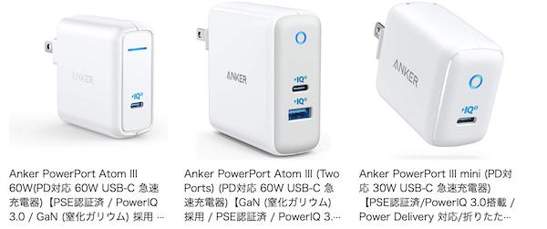 Anker 、GaN採用の急速充電器「Anker PowerPort Atom III 60W」、「Anker PowerPort Atom III (Two Ports) 」、「Anker PowerPort III mini」の販売開始しました(*`・ω・)ゞ。