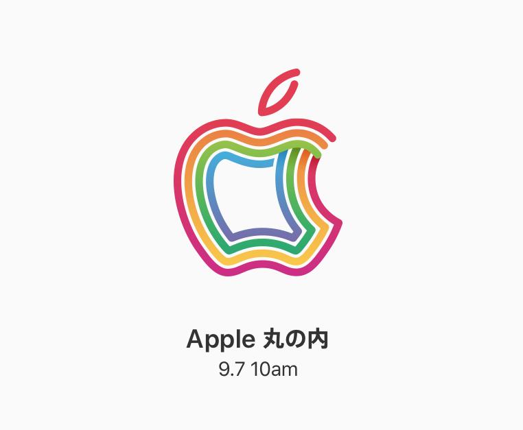 Apple 直営店 「Apple 丸の内」が、2019年9月7日(土) 午前10時よりオープン。