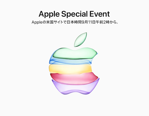 Apple、Apple Special Event「By Innovation Only」を2019年9月10日 開催。新型iPhoneの発表会です(*`・ω・)ゞ。