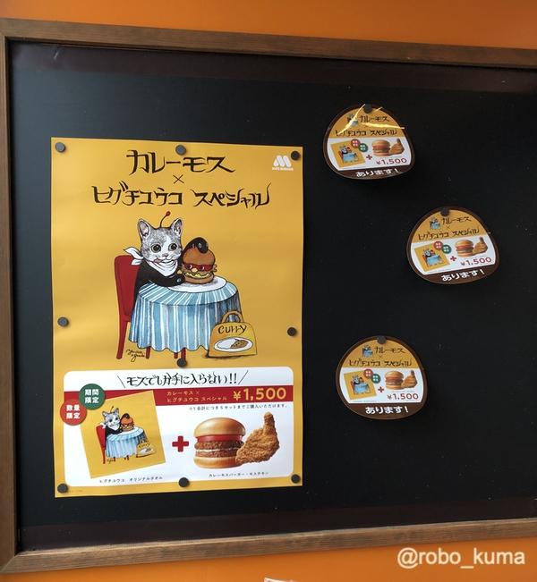 モスバーガー「カレーモス×ヒグチユウコ スペシャル」でオリジナルタオルをゲットです(*`・ω・)ゞ。