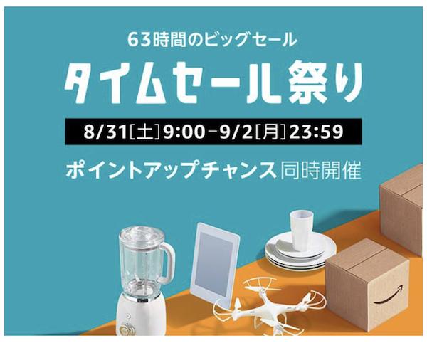 Amazon、「タイムセール祭り」63時間のビッグセール 2019年8月31日〜9月2日まで実施(*`・ω・)ゞ。