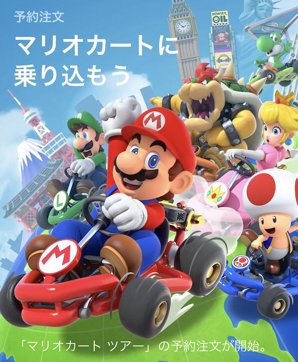 任天堂、スマートフォン向けアプリ「マリオカート ツアー」を2019年9月25日より配信開始。事前登録受付中です。