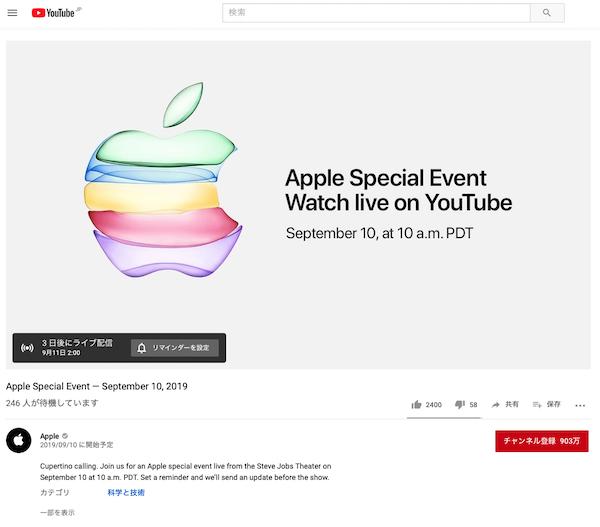 9月10日の「Apple SpecialEvent」がYouTubeチャンネルでもライブ配信。これは視聴の敷居が下がった\(^o^)/