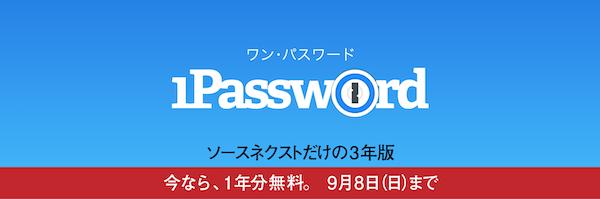 8日(日)まで! 定番パスワード管理「1Password」3年版 7,787円で販売中です。