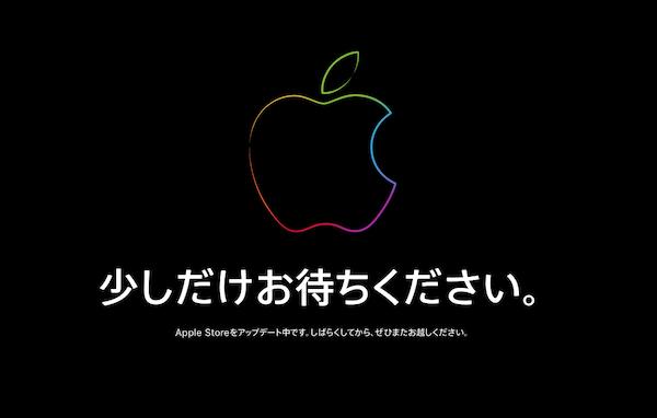 Apple Online Store メンテナンス中。スペシャルイベント後に新製品発売あり?