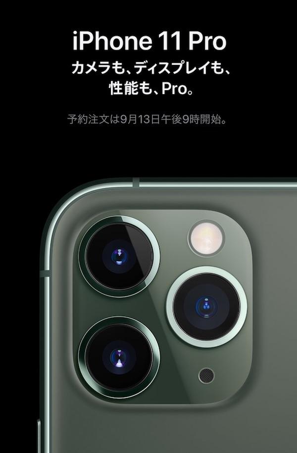 Apple「iPhone 11,iPhone 11 Pro、iPhone 11 Pro Max」 を9月13日21時から予約開始。発売は9月20日から。