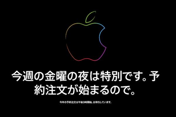 Apple Online Store メンテナンス中。9時から「iPhone 11」シリーズ予約開始です(*`・ω・)ゞ。