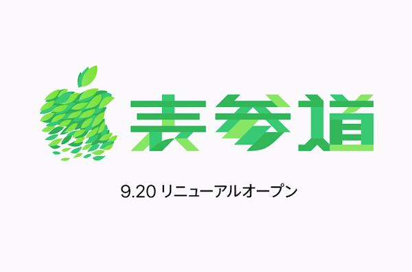 Apple 直営店「Apple 表参道」、9月20日にリニューアルオープン。