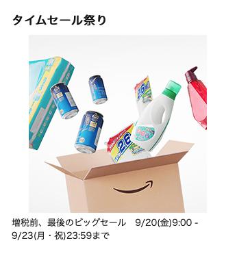 増税前の最後のビッグセール、「Amazon タイムセール祭り」9月20日(金)〜23日(月・祝)まで実施です。