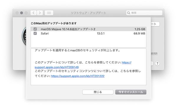Apple、iOS 13非対応端末向けに「iOS 12.4.2」の配信開始。「macOS Mojave 10.14.6追加アップデート 2」も配信開始。セキュリティアップデートです。