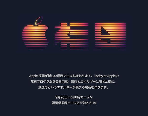 Apple 直営店「Apple 福岡」が、9月28日 午前10時からリニューアルオープンです。記念品も配られます。