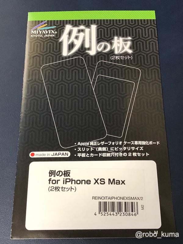 Apple純正手帳型ケース「iPhone 11 Pro Max レザーフォリオ – オウバジーン」用に、ミヤビックス『例の板 for iPhone XS Max』を購入。装着出来るかレビュー。