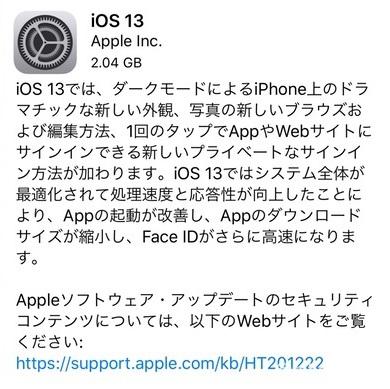 Apple、「iOS 13」、「watchOS 6」の配信開始。「iPadOS 13.1」、「iOS 13.1」は9月25日に配信予定。