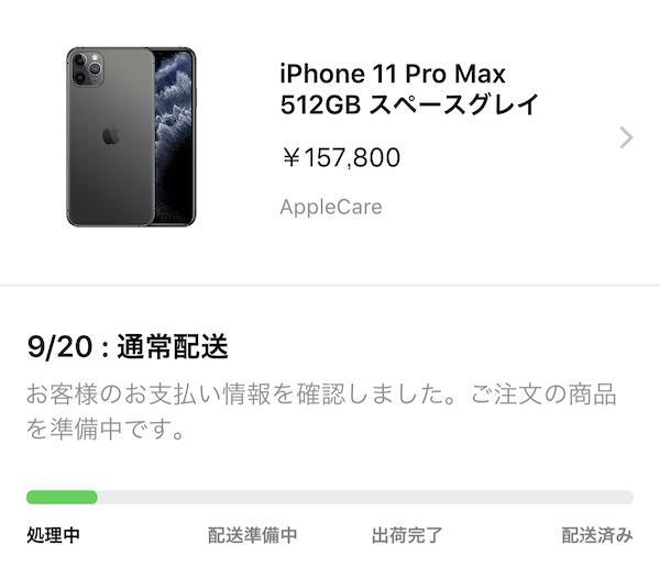 今年はiPhone買います。「iPhone 11 Pro Max 512GB スペースグレイ」を予約しました。たぶん発売日に届く╭( ・ㅂ・)و ̑̑ グッ !