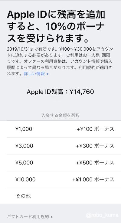 Apple、「Apple IDに残高を追加すると、10%のボーナス貰えます。」キャンペーンを実施中。10月31日まで。