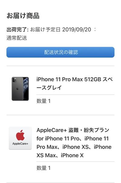 明日20日は「iPhone 11」シリーズの発売日。私のPro Maxも予定通り届きそう( ´艸`)。