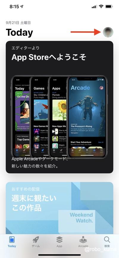「iOS 13」のApp Store、アップデートはどこに行ったの?