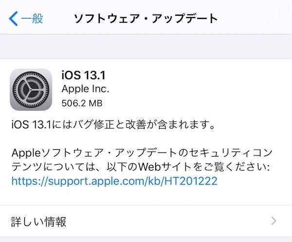 Apple、「iOS 13.1」「iPadOS 13.1」「tvOS 13.1」の配信開始。