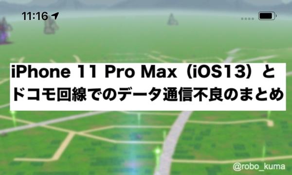 「iPhone 11 Pro Max(iOS 13.1.3)」と ドコモ回線でのデータ通信不良のまとめ。2019年10月17日現在。