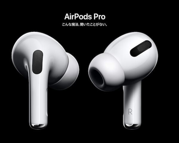 Apple、ノイズキャンセリング機能搭載の「AirPods Pro」を2019年10月30日より販売開始。価格は27,800 (税別)。