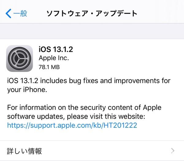Apple、「iOS 13.1.2」「iPadOS 13.1.2」「watchOS 6.0.1」の配信開始。バグ修正がメイン。例年にない早いペースのアップデートです。