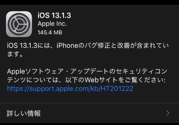 OSアップデート、「iOS 13.1.3」「iPad OS 13.1.3」「macOS Catalina 10.15追加アップデート」配信開始。