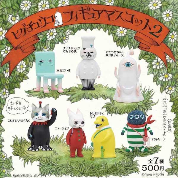 「ヒグチユウコフィギュアマスコット2 BOXダース」購入。ヒグチユウコさんのキャラクターフィギュア第2弾の箱買いです(*`・ω・)ゞ。