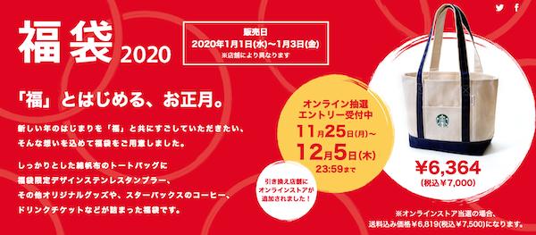 スターバックス福袋2020、今日2019年11月25日からオンライン抽選エントリー受付開始です。今年は実店舗だけで無くオンラインストアでも販売です(*`・ω・)ゞ。