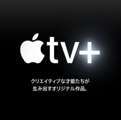 Appleオリジナル映像配信サービス「Apple TV+」提供開始。月額600円、7日間無料トライアルあり。最新機種を購入したら1年間無料で観られます。