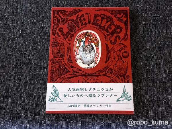 ヒグチユウコさん新作絵本、「ラブレター (MOEのえほん)」購入。手のひらサイズの可愛い絵本です。