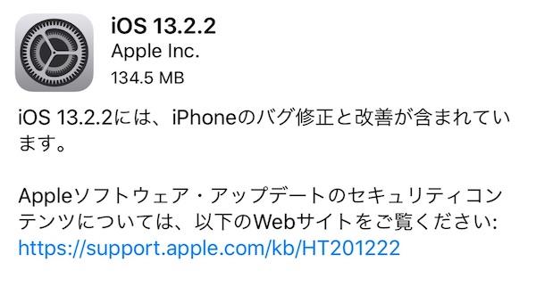 Apple、「iOS 13.2.2」「iPadOS 13.2.2」の配信開始。モバイルデータ通信不具合とマルチタスクの問題を修正。これで4Gデータ通信不具合は解消か!