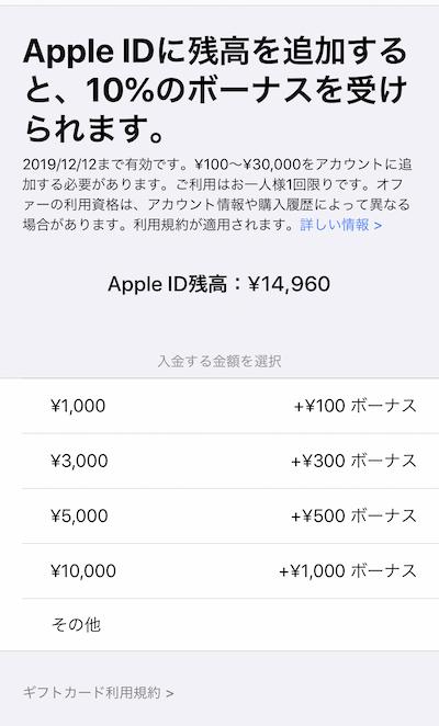 Apple、「Apple IDに残高を追加すると、10%ボーナスを受けられます。」キャンペーンを実施中。2019年12月12日まで。