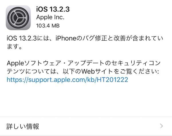 Apple、「iOS 13.2.3」と「iPadOS 13.2.3」の配信開始。バグ修正がメイン。