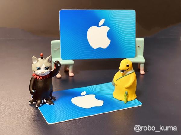 ドラッグストアや家電量販店、スーパーで「App Store & iTunes ギフトカード」購入で購入金額の10%ボーナス実施中。2020年1月3日まで。