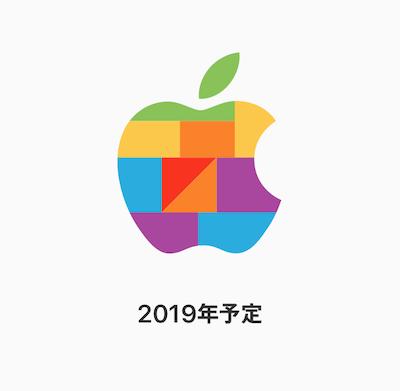 Apple ラゾーナ川崎(仮)、オープン間近か? 黒い囲いが外されてガラス面が登場。