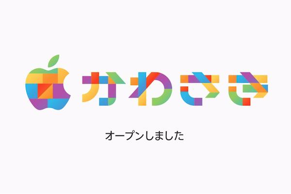 Apple 直営店「Apple 川崎」がオープンです。日本で初のショッピングモールにオープンです。