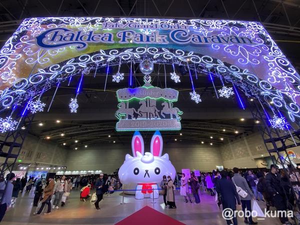 『Fate/Grand Order カルデアパークキャラバン 2019-2020 福岡会場』に行ってきました。有料イベントなのに多いよ! スマホゲームの人気は恐るべし(*`・ω・)ゞ。