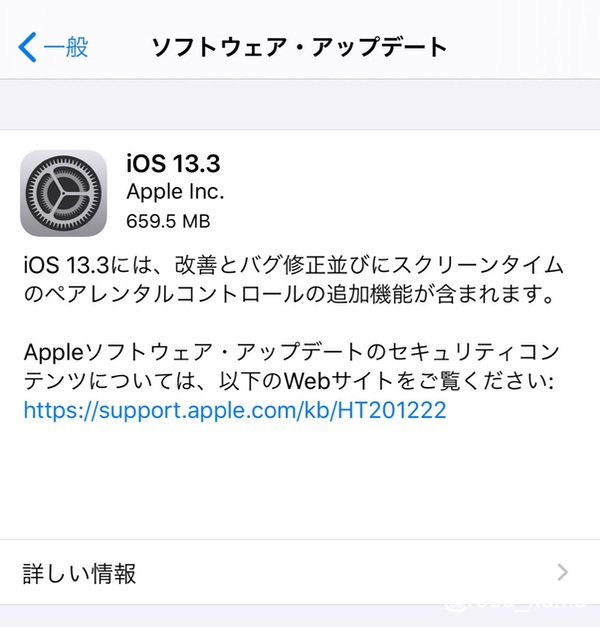 Apple、「iOS 13.3」「iPadOS 13.3」「watchOS 6.1.1」の配信開始。スクリーンタイムの機能追加やバグ修正。