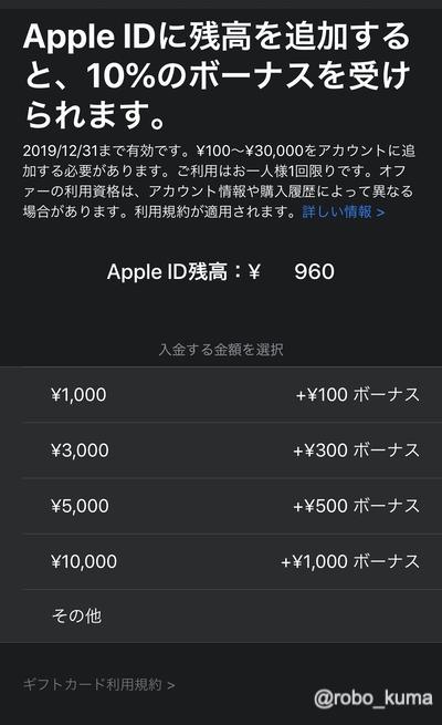 やはり延長では無くお代わりでした(*`・ω・)ゞ  「Apple IDに残高を追加すると、10%ボーナスを受けられます。」キャンペーンを12月12日前に入金しても再度10%ボーナス貰えました!