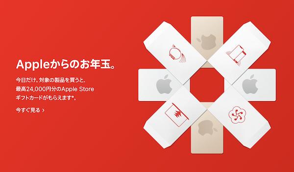 Apple、2020年初売りを1月2日限定で開始。最高で2万4千円分のApple Storeギフトカードが貰えます!